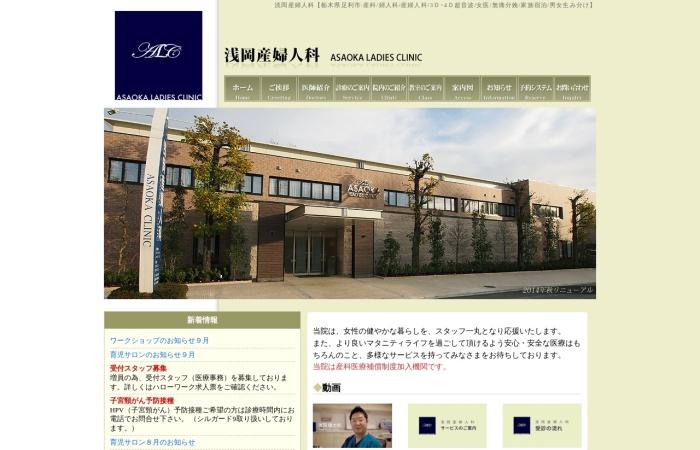 Screenshot of www.asaokacl.jp
