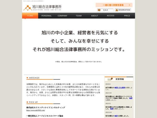Screenshot of www.asaso-law.com