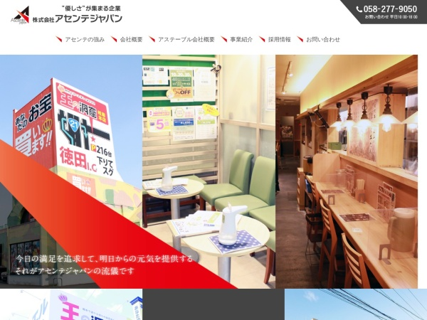 http://www.ascente.co.jp