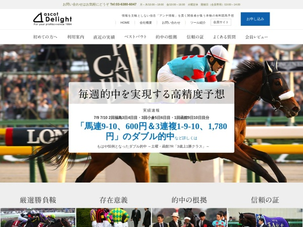 Screenshot of www.ascot-systems.jp