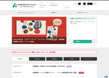 http://www.asean.or.jp/ja/