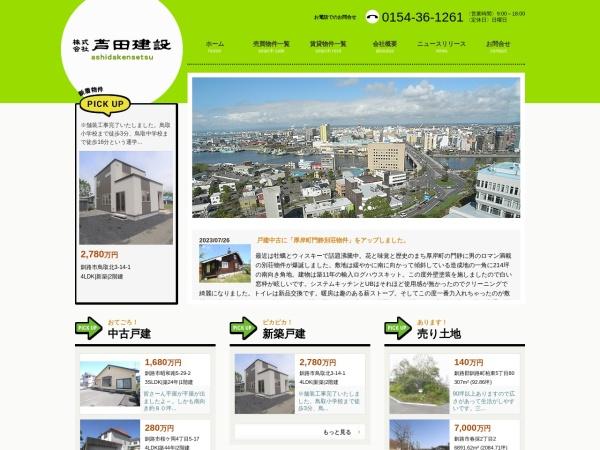 http://www.ashida-kensetsu.com/