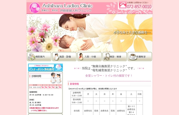 Screenshot of www.ashihara-sanfujinka.com