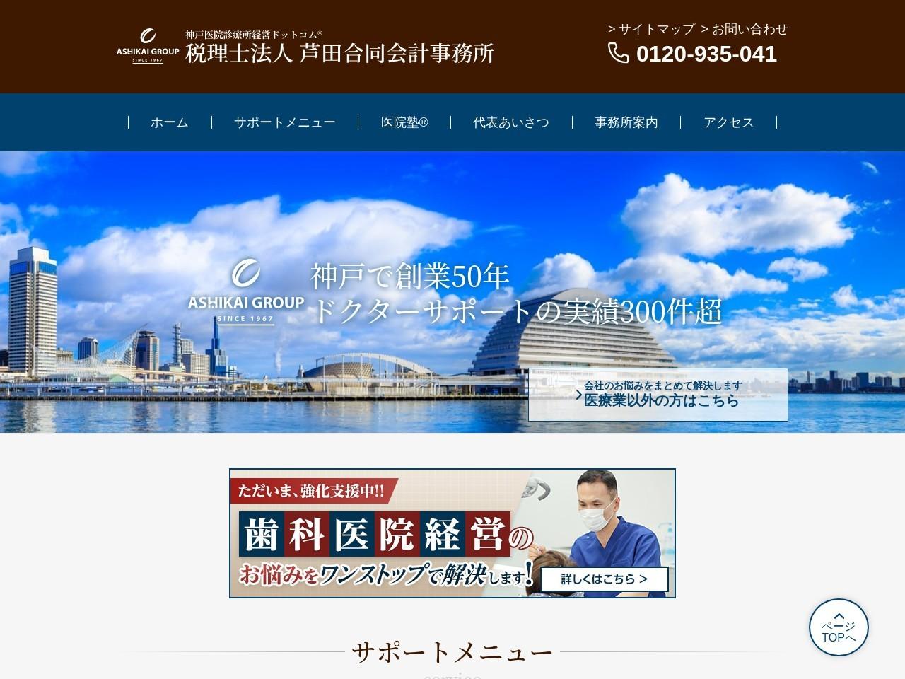 芦田合同会計事務所(税理士法人)