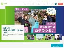 Screenshot of www.ashinaga.org