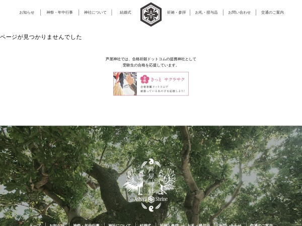 Screenshot of www.ashiyajinja.or.jp