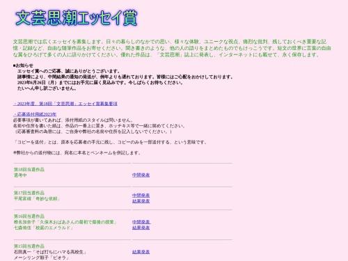 http://www.asiawave.co.jp/bungeishichoo/f-essaysho.htm