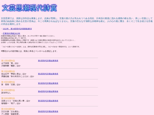 Screenshot of www.asiawave.co.jp
