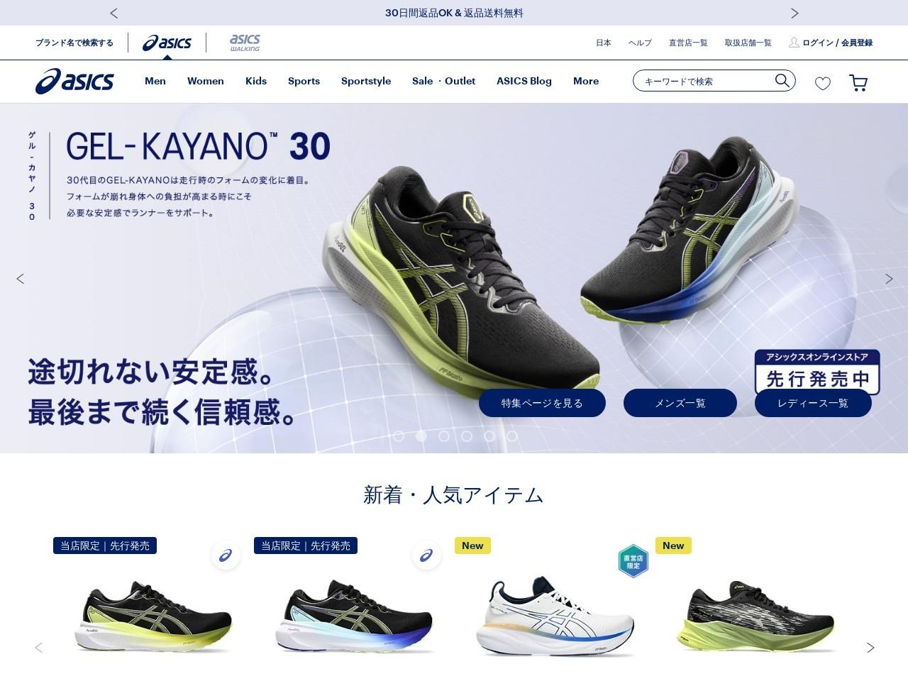 株式会社アシックス/スポーツ工学研究所