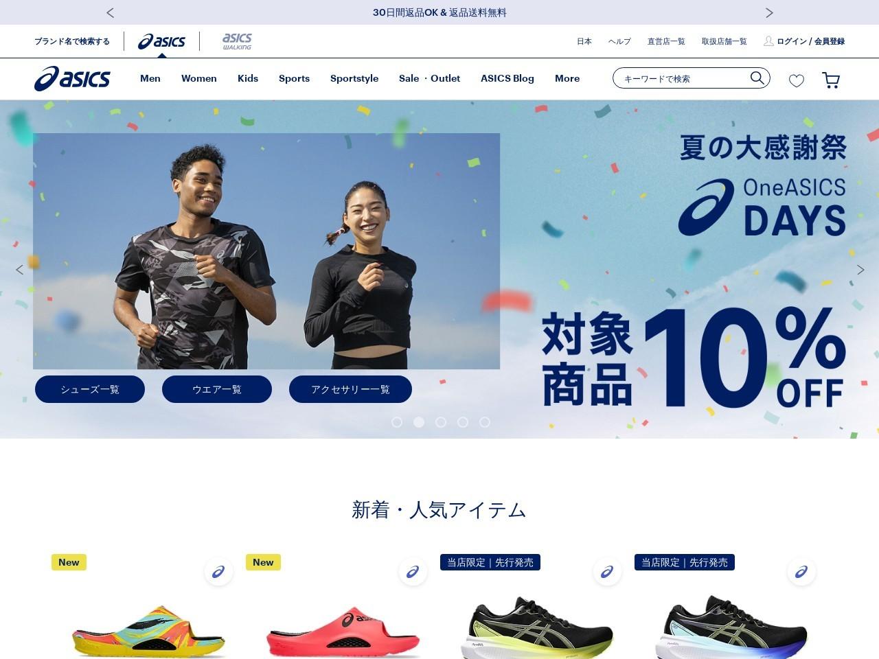 Screenshot of www.asics.co.jp