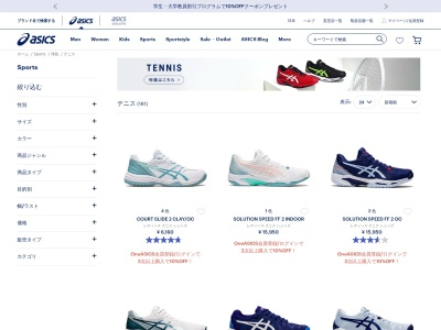 http://www.asics.co.jp/cat/08