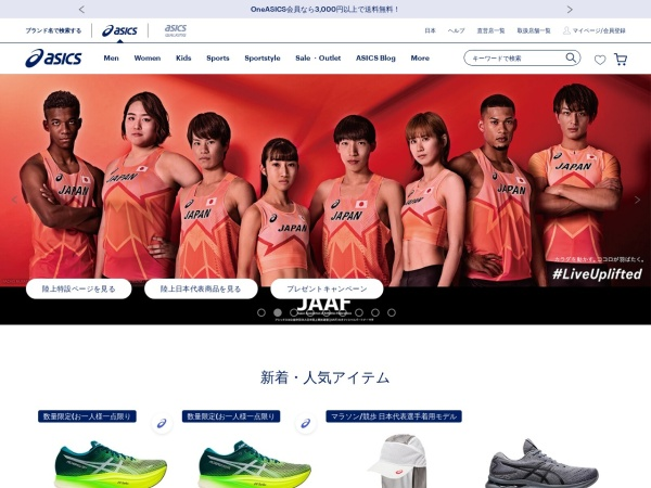 http://www.asics.co.jp