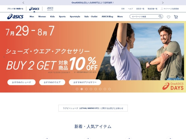 Screenshot of www.asics.co.jp