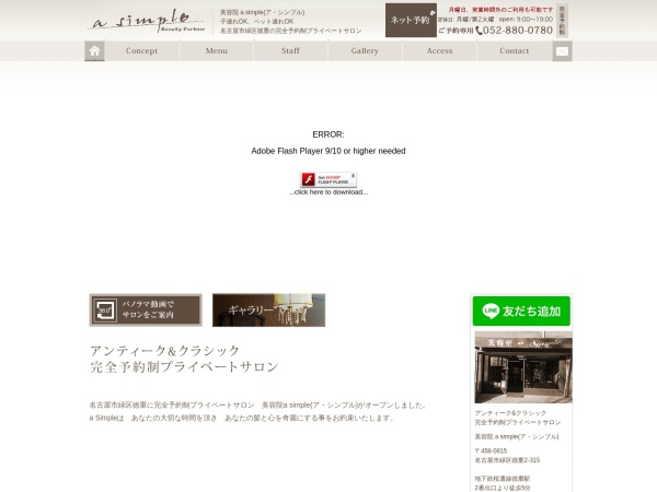 Screenshot of www.asimple.jp