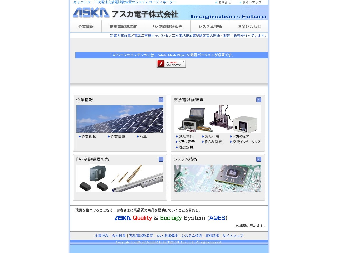 アスカ電子株式会社寒河江事業所