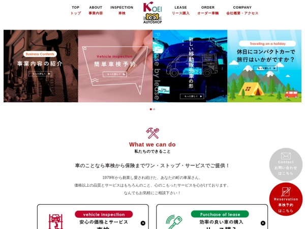 Screenshot of www.askoei.com