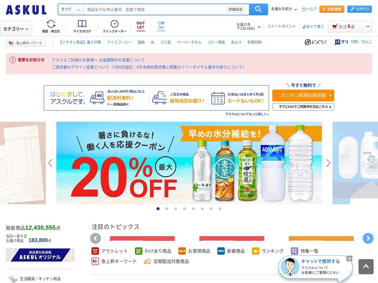 【ASKUL】オフィス用品/現場用品/医療・介護用品の通販 アスクル
