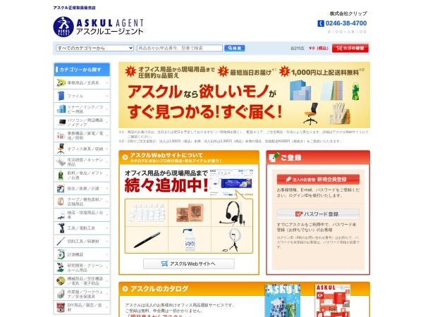 Screenshot of www.askul.co.jp