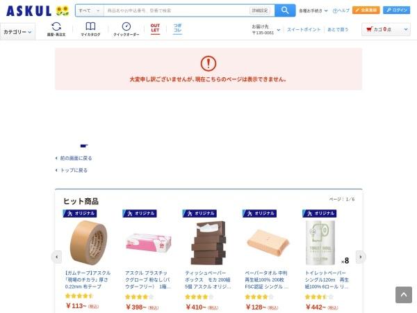 http://www.askul.co.jp/p/8566525/