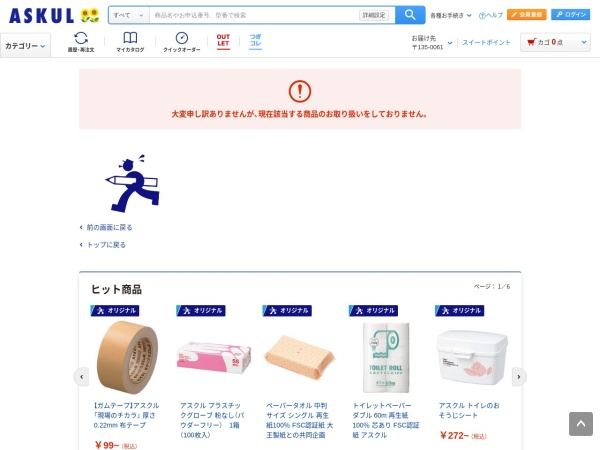 Screenshot of www.askul.co.jp