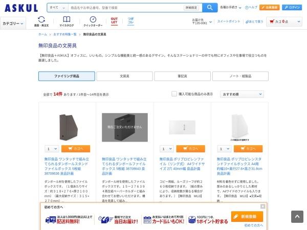 http://www.askul.co.jp/sf/muji_bungu/muji_bungu00/0/