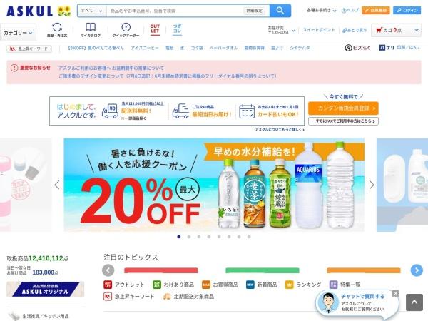 http://www.askul.co.jp