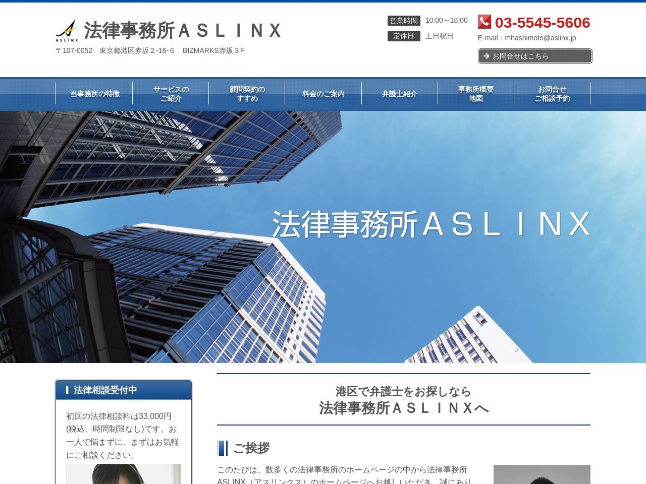 法律事務所ASLINX