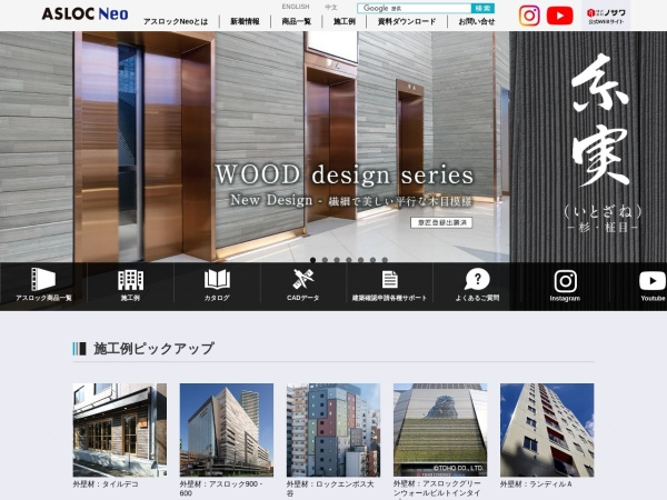 Screenshot of www.asloc.co.jp