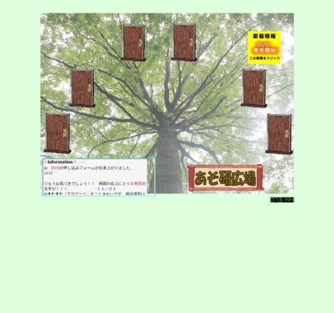 Screenshot of www.asobiken.net
