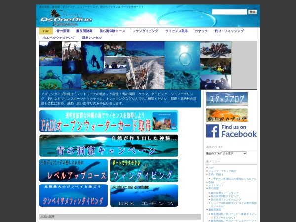 Screenshot of www.asone-okinawa.com