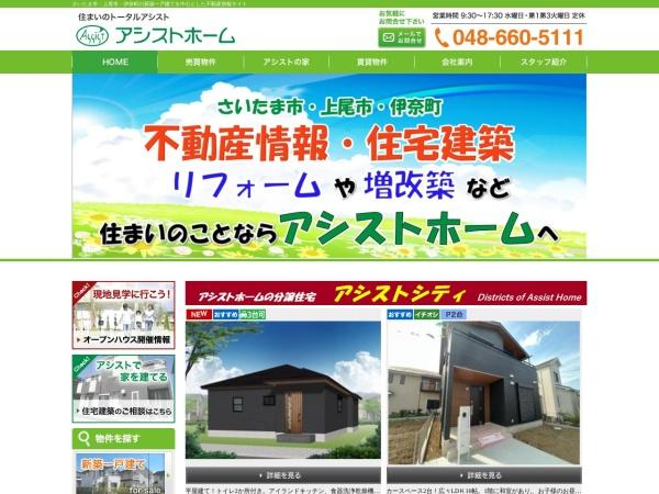 Screenshot of www.assist-home.co.jp