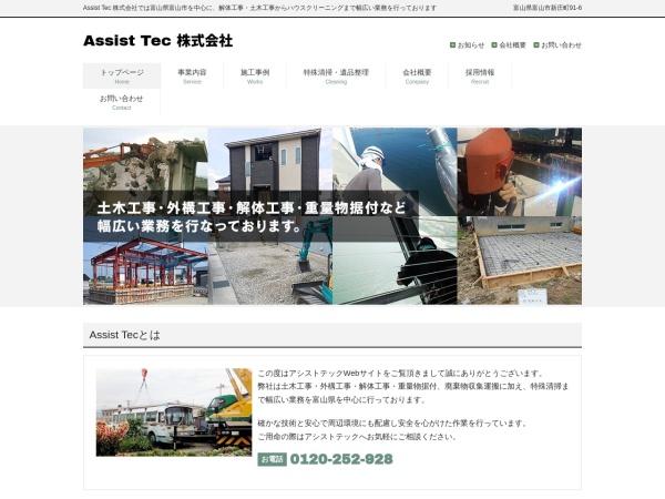 http://www.assist-tec.net/