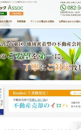 http://www.assoc-estate.com/