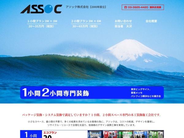 Screenshot of www.assoc.co.jp