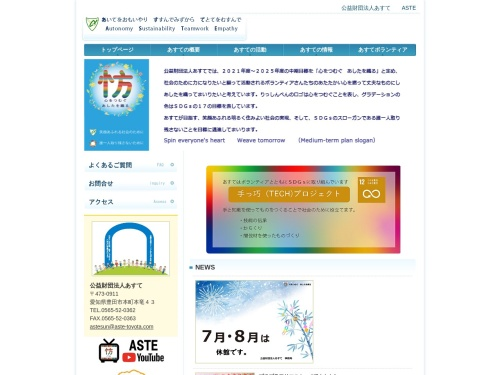 Screenshot of www.aste-toyota.com