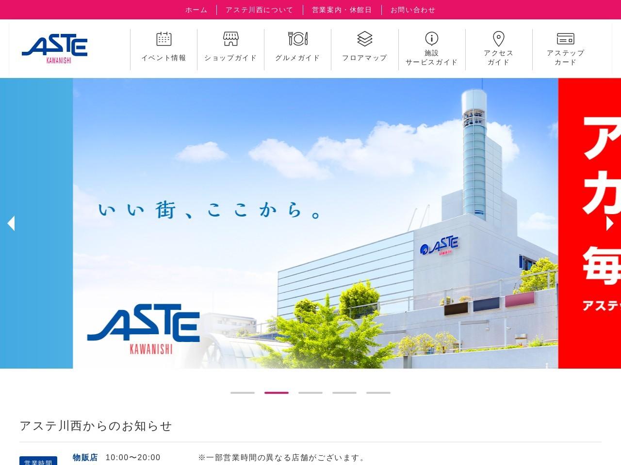 アステ川西/呉服店/スタジオハッピー京むらさき