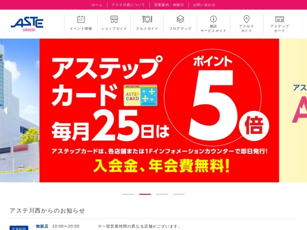 Screenshot of www.astekawanishi.com