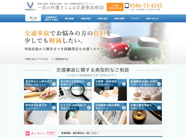 Screenshot of www.astral-law.jp