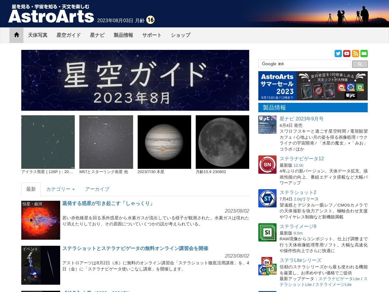 Screenshot of www.astroarts.co.jp