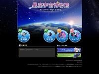http://www.astromuseum.jp