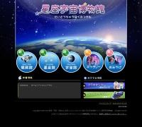 Screenshot of www.astromuseum.jp