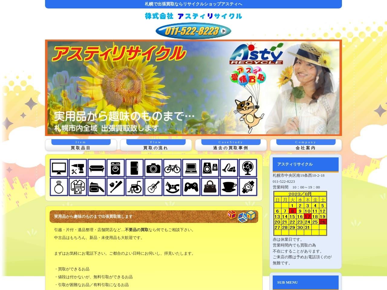 出張買取のAsty札幌 | 出張買取を頑張る札幌市中央区のリサイクルショップ