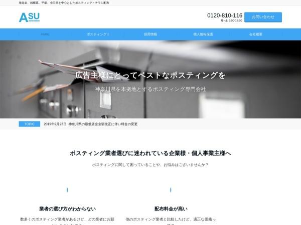 http://www.asu-com.co.jp