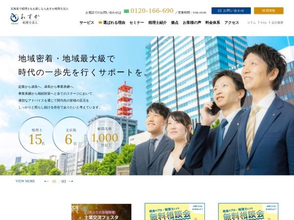 Screenshot of www.asuka-zeirishi.com