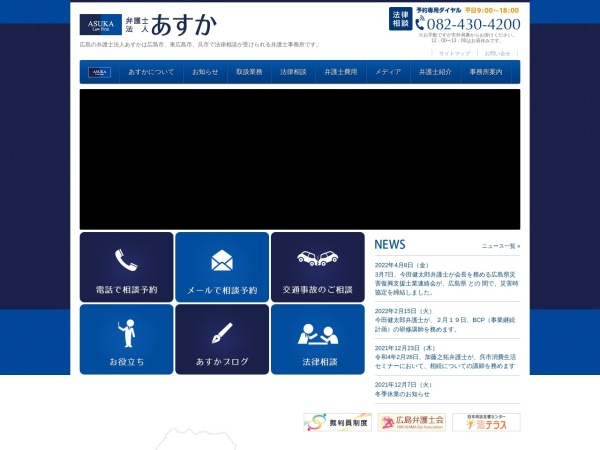 Screenshot of www.asuka88.jp