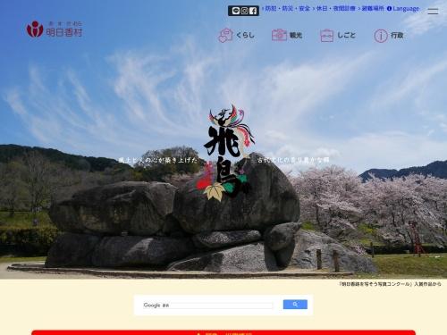 http://www.asukamura.jp/