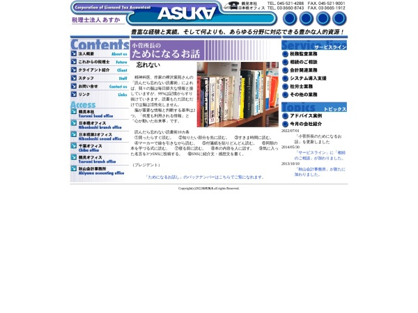 Screenshot of www.asukanet.biz