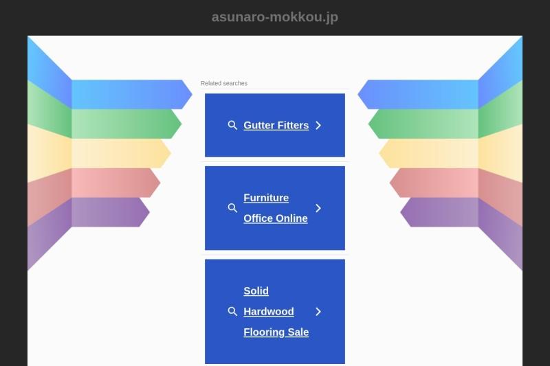 Screenshot of www.asunaro-mokkou.jp