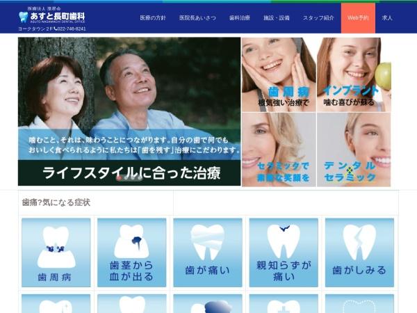 http://www.asuto-nagamati.jp/