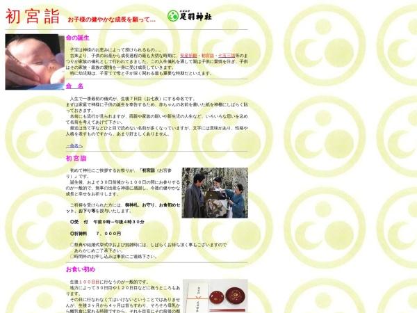 http://www.asuwajinja.jp/hatumiya.htm